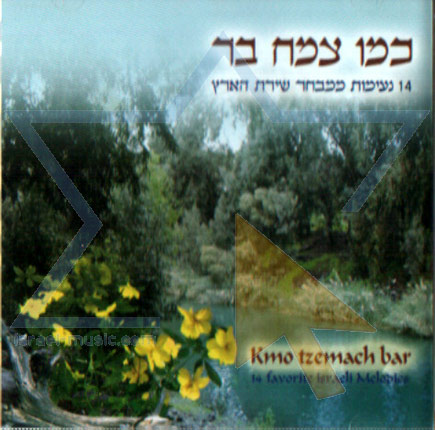 Kmo Tzemach Bar Par Various