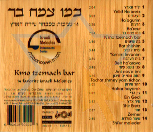 Kmo Tzemach Bar by Various