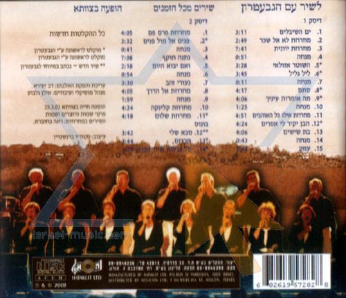 Live Par The Gevatron the Israeli Kibbutz Folk Singers