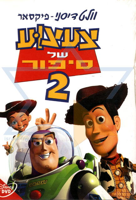 Toy Story 2 Por Various
