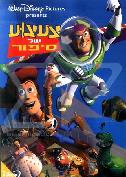 Toy Story 1 by Various
