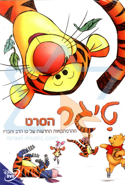 The Tigger Movie by Various