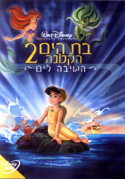 The Little Mermaid 2 by Various