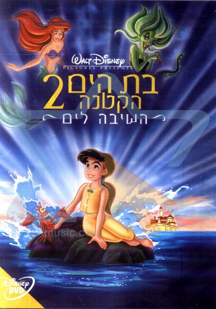 The Little Mermaid 2 - Various