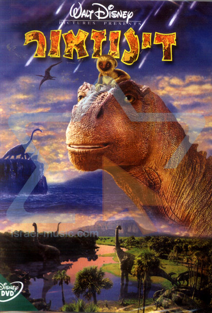 Dinosaur by Various