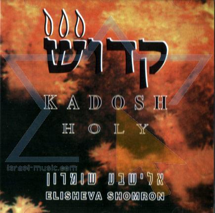 Holy by Elisheva Shomron
