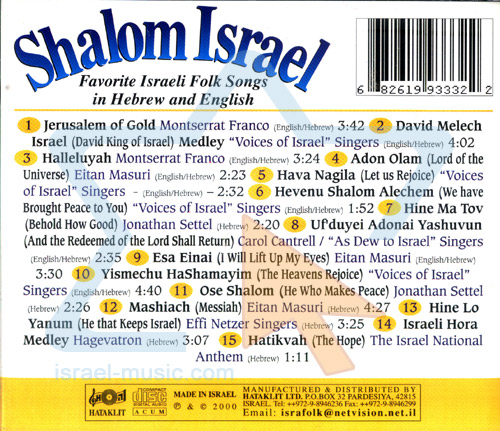 Shalom Israel - Sea of Galilee Por Various
