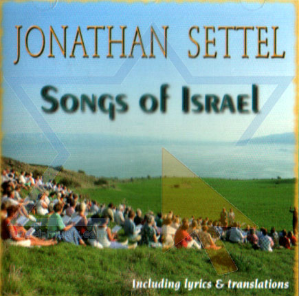 Songs of Israel لـ Jonathan Settel