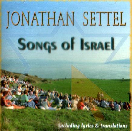 Songs of Israel by Jonathan Settel