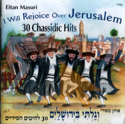 I Will Rejoice Over Jerusalem Por Eitan Masuri