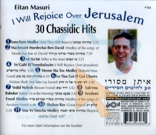 I Will Rejoice Over Jerusalem by Eitan Masuri