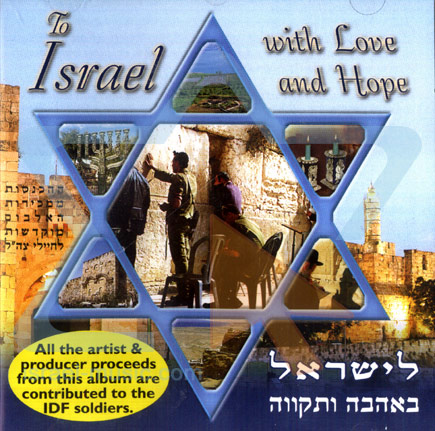 To Israel with Love and Hope by Various