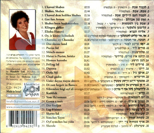 With a Song in My Heart by Tova Ben-Zvi