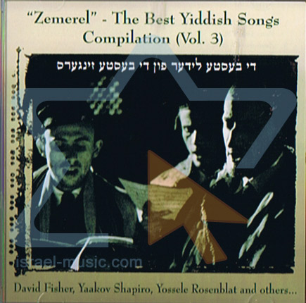 Zemerel - The Best Yiddish Songs Vol. 3 के द्वारा Various