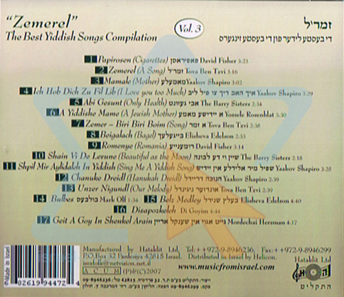 Zemerel - The Best Yiddish Songs Vol. 3 by Various