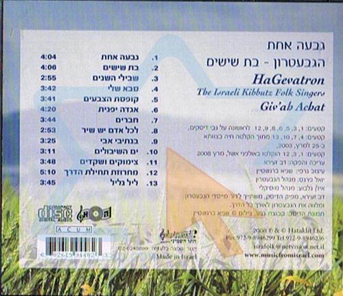 Giv'ah Achat by The Gevatron the Israeli Kibbutz Folk Singers