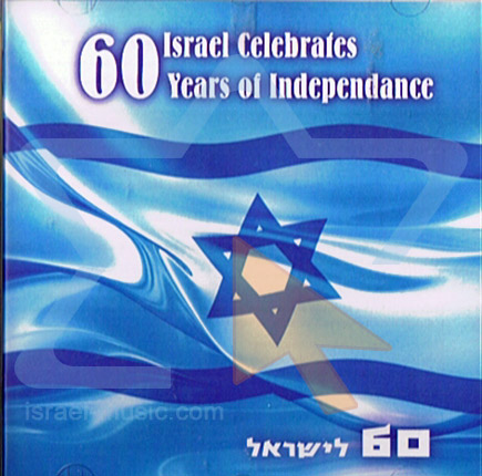 Israel Celebrates 60 Years of Independance لـ Various
