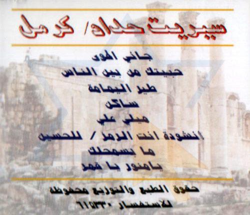Sings Arabic by Sarit Hadad