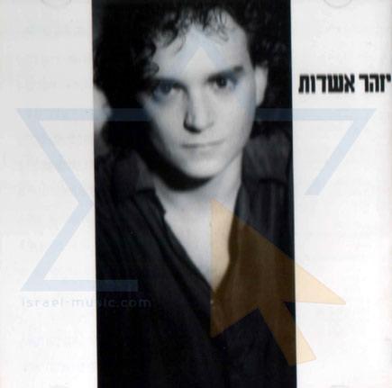 Izhar Ashdot by Izhar Ashdot