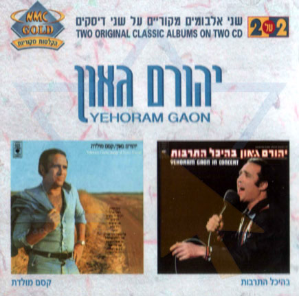 In Concert, Songs of Israel के द्वारा Yehoram Gaon