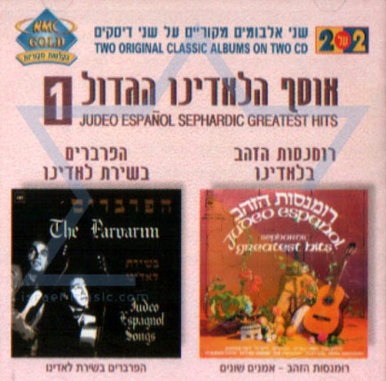 Judeo Espanol Sepharadic Greatest Hits Vol. 1 के द्वारा The Parvarim