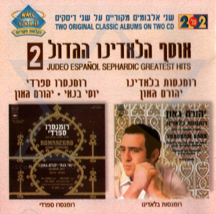 Ladino Masterpieces Vol.2 لـ Yossi Banai