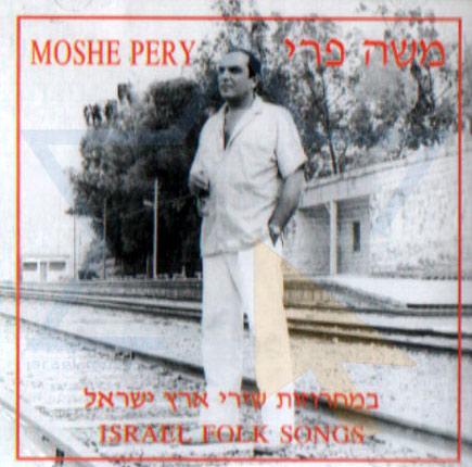 Israel Folk Songs by Moshe Pery