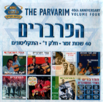 40th Annivarsary - Vol. 4 के द्वारा The Parvarim