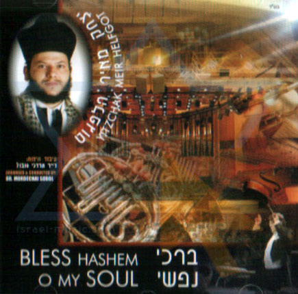 Bless Hashem,O My Soul Di Cantor Yitzchak Meir Helfgot