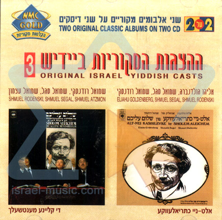 Original Israel Yiddish Casts Vol.3 by Various