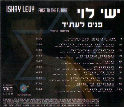 Panim l'atid (Face to the Future) by Ishay Levi