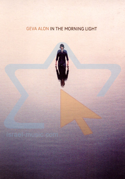 In the Morning Light (Limited Edition) by Geva Alon