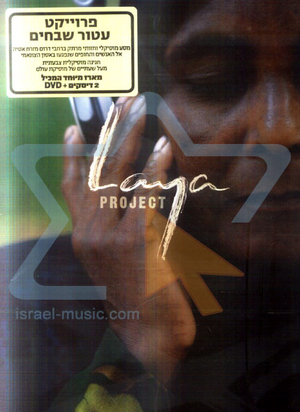 Laya Project by Laya Project