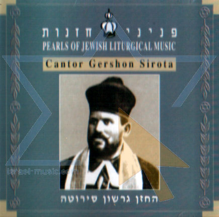 Pearls of Jewish Liturgical Music by Cantor Gershon Sirota