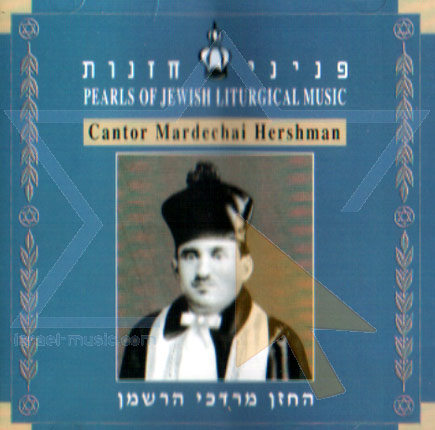Pearls of Jewish Liturgical Music by Cantor Mordechai Hershman