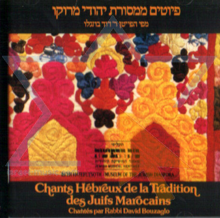 Chants Hebreux de La Tradition Des Juifs Marocains by Rabbi David Bouzaglo