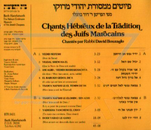 פיוטים ממסורת יהודי מרוקו - רבי דוד בוזגלו