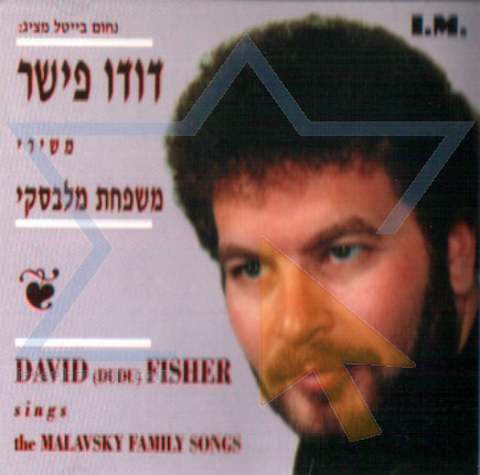 Sings the Malavsky Family Songs by David (Dudu) Fisher