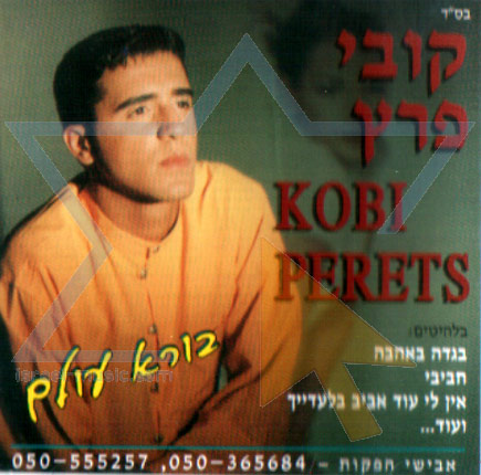 Bore Olam Von Kobi Peretz