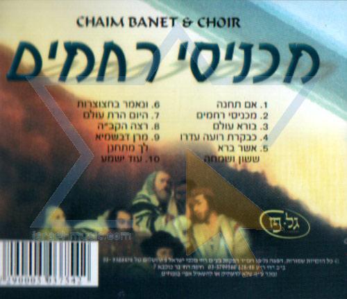 Machnisey Rachamim by Rabbi Chaim Banet