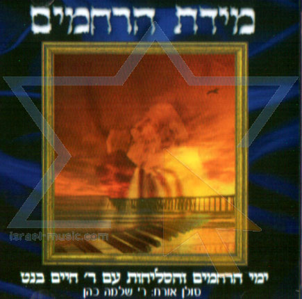 Midat Harachamim by Rabbi Chaim Banet
