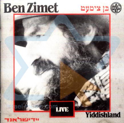 Yiddishland by Ben Zimet