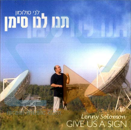 Give Us a Sign by Lenny Solomon
