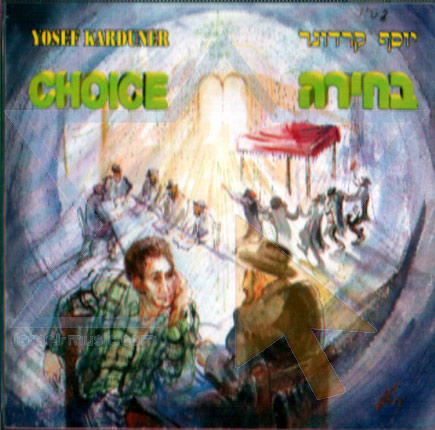 Choice Di Yosef Karduner