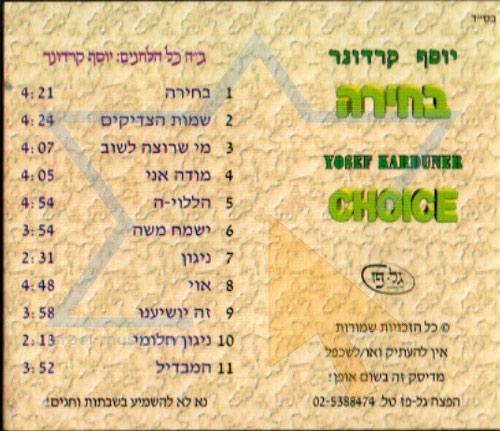 Choice के द्वारा Yosef Karduner
