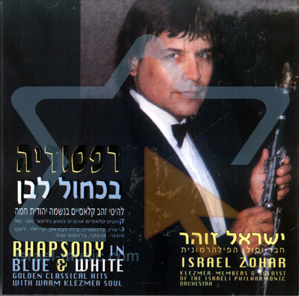 Rhapsody in Blue and White by Israel Zohar