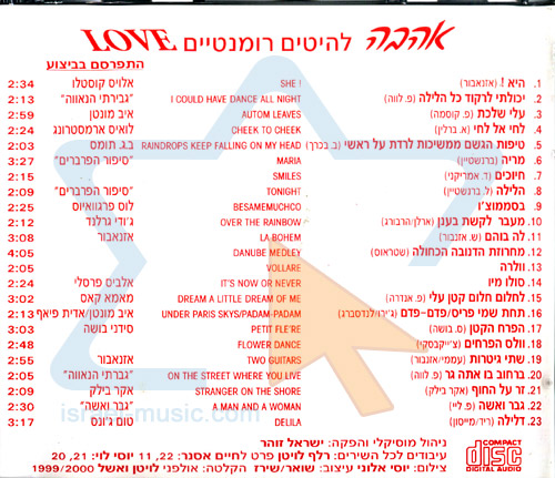 Greatest Romantic Hits by Israel Zohar