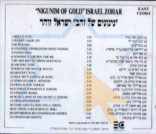 Nigunim of Gold by Israel Zohar