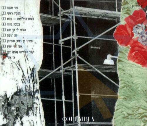 Heartfelt by Nurit Galron