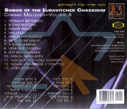 Chabad Nigunim - Volume 8 by The Chabad Choir